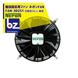 ネポン|園芸用換気扇 ネポンファン FAN-302S1 100V単相|法人様限定