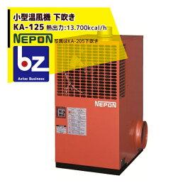 ネポン|施設園芸・ハウス用 小型温風機 下吹タイプ KA-125|法人様限定