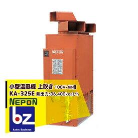 ネポン|施設園芸・ハウス用 小型温風機 上吹タイプ KA-325E AC100V 単相|法人限定