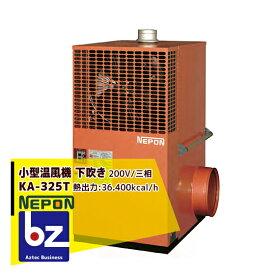 ネポン|施設園芸・ハウス用 小型温風機 両側面下部吹出タイプ KA-325T AC200V 三相|法人限定