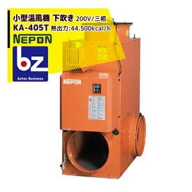 ネポン| 小型温風機 前吹出と1方向追加タイプ KA-405T AC200V 三相|法人様限定
