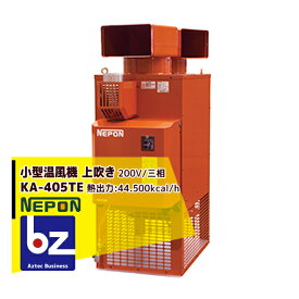 ネポン| 小型温風機 上吹タイプ KA-405TE AC200V 三相|法人様限定