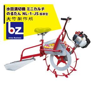 大竹製作所|乗用溝切器 ミニカルチ のるたんネオ NL-1<標準型>|法人限定