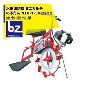 大竹製作所 乗用溝切器 ミニカルチ のるたんEVO NTH-1<超湿田型> 法人限定