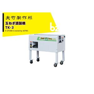 大竹製作所|玉ねぎ調製機 玉ねぎキリちゃんneo TK-3 乾燥玉ねぎ専用でS〜2Lサイズに対応|法人様限定
