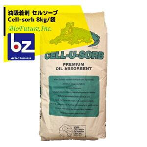 バイオフューチャー|油吸着剤 セルソーブCell-sorb 8kg/袋|法人限定