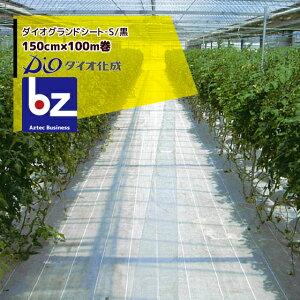 ダイオ化成|防草シート 150cm×100m巻 ダイオグランドシート‐S/黒 抗菌剤無し|法人様限定