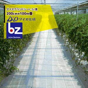 ダイオ化成|防草シート 200cm×100m巻 ダイオグランドシート‐S/黒 抗菌剤無し|法人様限定