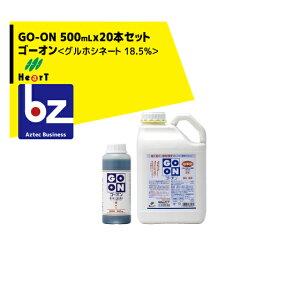 法人様限定|ハート|除草剤 GO-ON ゴーオン<グルホシネート 18.5%> 500mLx20本セット
