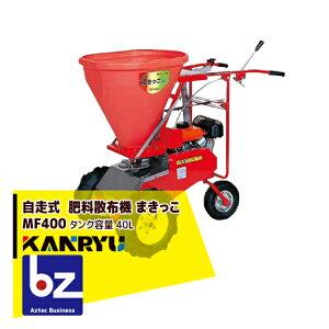 カンリウ工業|自走式肥料散布機 まきっこ MF400 タンク容量40リットル|法人限定