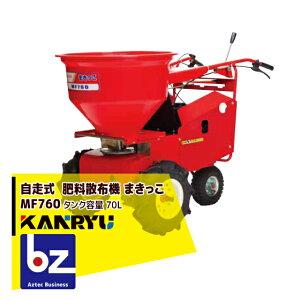 カンリウ工業|自走式肥料散布機 まきっこ MF760 タンク容量70リットル|法人様限定