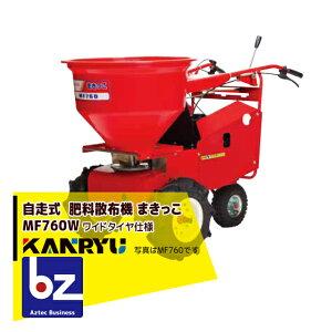 カンリウ工業|自走式肥料散布機 まきっこ MF760Wワイドタイヤ仕様|法人様限定