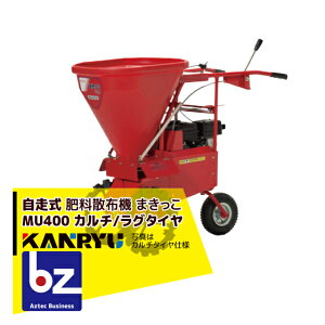 カンリウ工業|自走式肥料散布機 まきっこ MU400 タンク容量40リットル|法人様限定