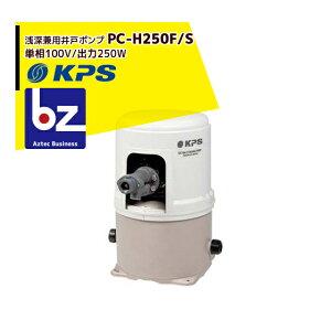ケーピーエス工業|PC-H250F/S 浅深兼用井戸ポンプ 単相100V/出力250W (旧三洋/SANYO)|法人様限定