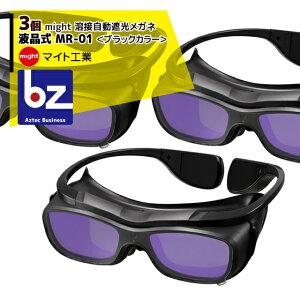 【法人様限定】【マイト工業】<3個セット>might 溶接自動遮光メガネ 液晶式 MR-01 <ブラックカラー>