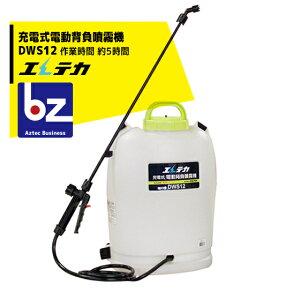 マルナカ|エレテカ 充電式電動背負噴霧機DWS12|法人様限定