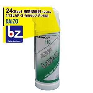 【全商品ポイント10倍】【法人様限定】【NICHIMOLY】<24本セット>防錆浸透剤 113LAP-S(N-113) 有機モリブデン配合 420mL