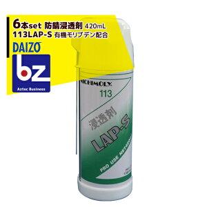 【全商品ポイント10倍】【法人様限定】【NICHIMOLY】<6本セット>防錆浸透剤 113LAP-S(N-113) 有機モリブデン配合 420mL