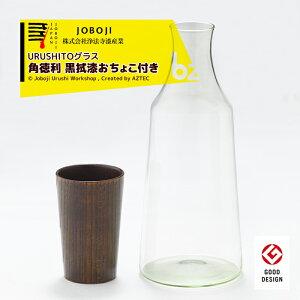 浄法寺漆産業 URUSHITOグラス 角徳利 黒拭漆おちょこ付き 法人様限定