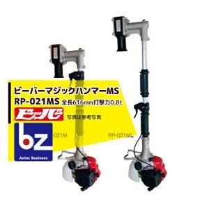 ビーバー|杭打機 マジックハンマー RP-021MS スタンダード型(全長616mm/打撃力0.8t/ゼノア25.4ccエンジン搭載)|法人様限定