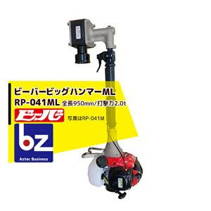ビーバー 杭打機 マジックハンマー RP-041ML ハイパワー型 (全長931mm/打撃力2.0t/ゼノア41.5ccエンジン搭載) 法人様限定