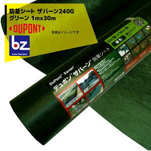 DuPont|防草シート ザバーン240G 1mx30m グリーン XA-240G1.0 強力タイプ特に耐紫外線を改良|法人様限定