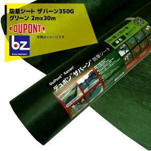 DuPont|防草シート ザバーン350G 2mx30m グリーン XA-350G2.0 高耐久・強力タイプ (ドット印刷有り)|法人様限定