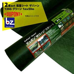 DuPont|<2本セット品>防草シート ザバーン136G 1mx50m グリーン XA-136G1.0 スタンダードタイプ|法人様限定