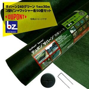 DuPont|<150mmコ型ピン+ワッシャー各50個セット品>防草シート ザバーン240G 1mx30m グリーン XA-240G1.0|法人様限定