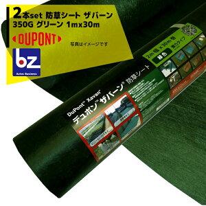 DuPont|<2本セット品>防草シート ザバーン350G 1mx30m グリーン XA-350G1.0 高耐久・強力タイプ (ドット印刷有り)|法人様限定