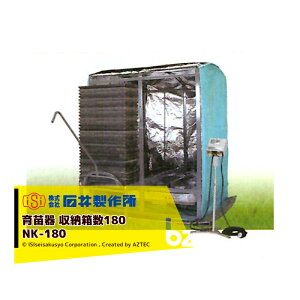 石井製作所 isi 温水育苗器 はつが NK-180 単相100V 収納枚数180枚 温度 0〜40℃ 法人様限定