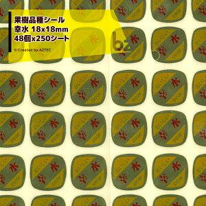 果樹品種シール|幸水 1シート48個 x 250シート 18x18mm|法人様限定