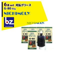 NICHIMOLY ニチモリ G-80 刈払グリース80g 6本セット! 法人限定