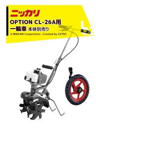 ニッカリ|超小型管理機 くわすけミニ用 一輪車|法人様限定