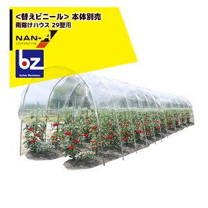 ナンエイ|南栄工業 <オプション>純正替ビニール 雨よけハウス 29型用|法人様限定