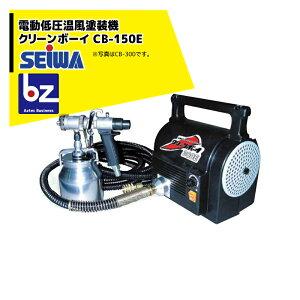 法人様限定 精和産業 塗装機 低圧温風塗装機 クリーンボーイ CB-150E 空気量1500〜2700L/分 標準セット
