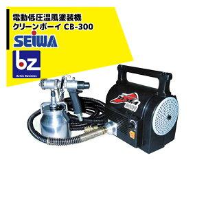 精和産業|塗装機 低圧温風塗装機 クリーンボーイ CB-300E 空気量1500〜3200L/分 標準セット|法人限定