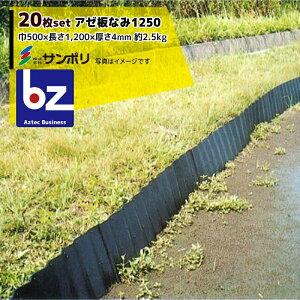 サンポリ|<20枚セット>アゼ板なみ1250 呼び寸法 巾500×長さ1,200×厚さ4mm|法人様限定