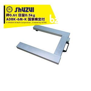 SHUZUI|守隨本店 Uフレームスケール ニューダービー 国家検定付 ADBK-6M-K 秤0.6t 目量0.5kg アルミ製|法人様限定