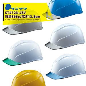タニザワ|<20個セット>Evo.123 保護帽 ヘルメット ST#123-JZV @3,300円|法人様限定