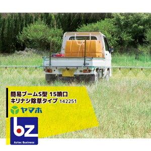 ヤマホ|除草用 簡易ブームS型 15噴口(キリナシ除草タイプ)(G1/4)142251|法人様限定