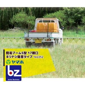 ヤマホ 除草用 簡易ブームS型 17噴口(キリナシ除草タイプ)(G1/4)142252 法人様限定