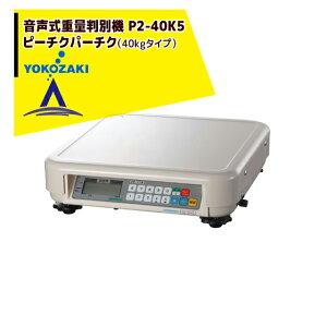 YOKOZAKI|音声式重量判別機 ピーチクパーチク(40kgタイプ) P2-40K5|法人限定