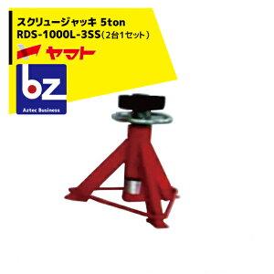 【全商品ポイント10倍】【ヤマト】スクリュージャッキ RDS-1000L-3SS(2台1セット)