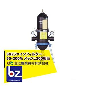 住友農業資材|SNZファインフィルター50-200M ろ過器 メッシュ200相当|法人限定