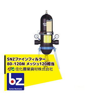住友農業資材|SNZファインフィルター80-120M ろ過器 メッシュ120相当|法人限定