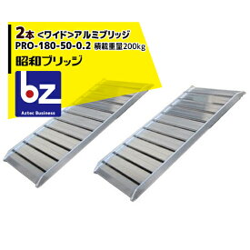 昭和ブリッジ|<ワイド2本セット>アルミブリッジ PRO-180-50-0.2 (長さ180cm×幅50cm/積載重量200kg)|法人限定