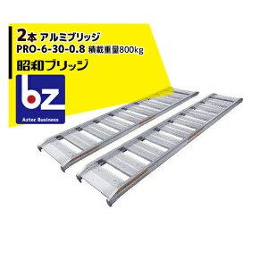 昭和ブリッジ|アルミブリッジ 2本セット PRO-6-30-0.8 (長さ180cm×幅30cm/積載重量800kg)SBA同等品|法人限定
