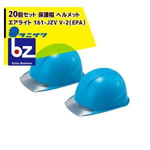 タニザワ|<20個セット>エアライト 保護帽 ヘルメット 161-JZV V-2(EPA)@2,990|法人様限定