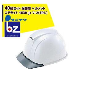 タニザワ|<40個セット>エアライト 保護帽 ヘルメット 1830-jz V-2(EPA)@2,1030|法人限定